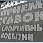 Характерные черты букмекерских контор из «черного списка»